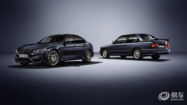 宝马M3 30周年纪念版 致敬经典/限量500台