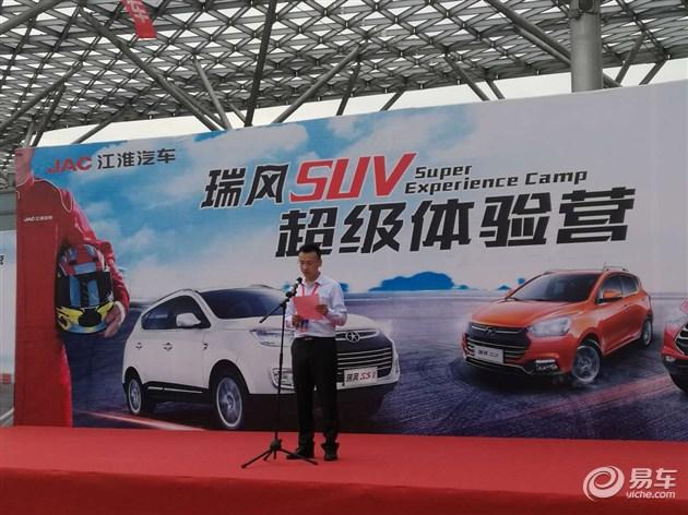 瑞风SUV超级体验营 江淮SUV家族炫技山城