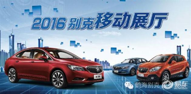 2016鹤海别克邀您莅临鹤壁夏季汽车促销展