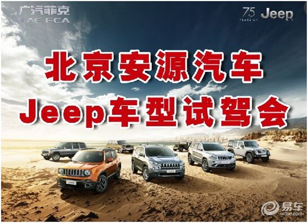 北京安源汽车 jeep全系车型试驾会