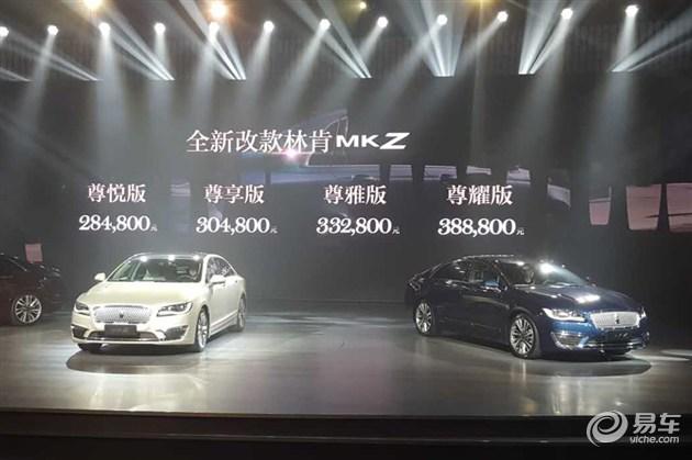 林肯新款MKZ上市 售28.48万-38.88万元