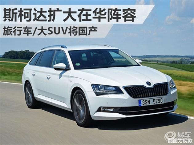 斯柯达扩大在华阵容 旅行车/大SUV将国产