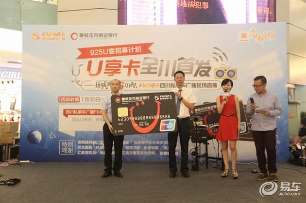 媒体、金融跨界合作 私家车U享卡成都首发