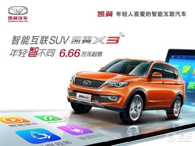 智联科技 凯翼X3/V3南宁区域上市发布会