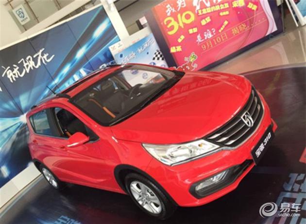 宝骏旗下首款小型车宝骏310扬州惊喜上市