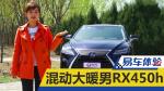 易车体验 混动大暖男RX450h