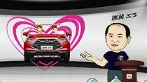 瑞风S3致青春 江淮汽车首款小型SUV