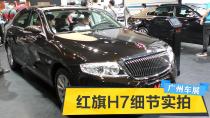 2015广州车展 一汽红旗H7细节实拍