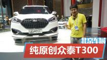 2016北京车展 原创大秀众泰T300
