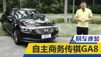 易车体验 旭子测自主商务车广汽传祺GA8