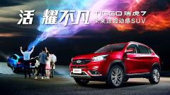 活耀不凡 奇瑞瑞虎7未来派超动感SUV