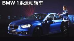 全新BMW 1系 车身与激光的视听盛宴