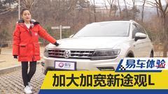 易车体验 加大加宽又提价的全新途观L