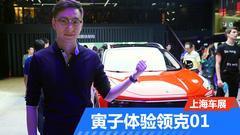 2017上海车展 寅子体验LINK&CO领克01
