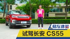 易车体验 试驾长安CS55十万级爆款SUV