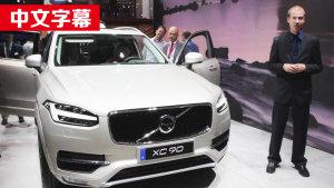 2014巴黎车展 外媒解析新款沃尔沃XC90