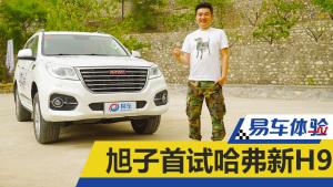 易车体验 升级8AT/柴油版旭子试驾新H9