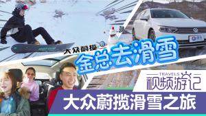 进口大众蔚揽和两个美女的滑雪之旅