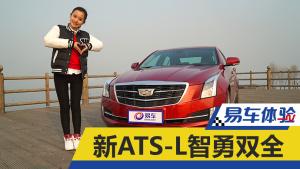 易车体验 新ATS-L智勇双全