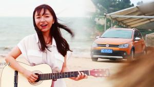 上汽大众Polo出演MV