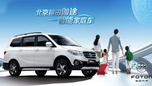 北京福田伽途智能家庭车
