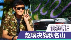 视频游记 赵璞决战秋名山