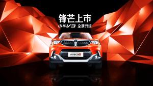 中华V3全新升级锋芒上市