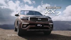 大尺寸7座SUV起亚KX7上市