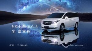 别克全新一代GL8舒适座驾