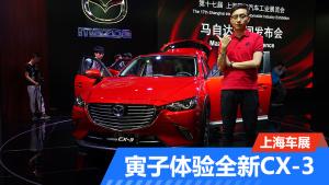 上海车展 寅子体验全新CX-3