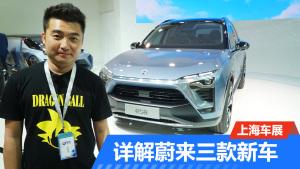 上海车展 详解蔚来三款新车