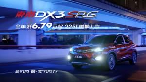 东南DX3SRG 225T上市