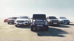梅赛德斯-奔驰SUV家族