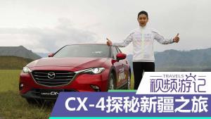 视频游记 CX-4新疆爱乐之旅