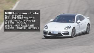 Panamera Turbo圈速实测
