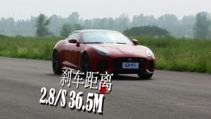 捷豹F-Type SVR刹车测试