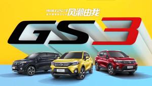 广汽传祺GS3 上市