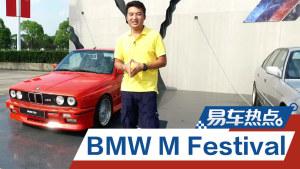 易车热点 BMW M Festival