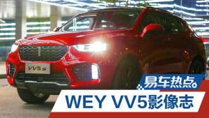 易车热点 WEY VV5影像志