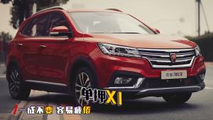 荣威RX3 互联网SUV