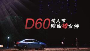启辰D60情人节陪你撩女神!