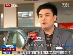 比亚迪电动车抵京高清图片