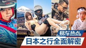 易车热点 解密不只女优的日本行7大猛料
