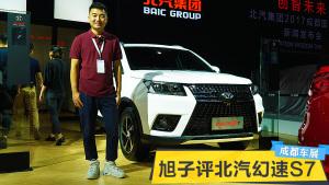 2017成都车展 旭子评北汽幻速S7