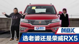 荣威RX5,比老婆更加懂你的车 !