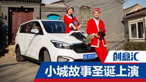 凌轩美女车主的小城故事 圣诞上映