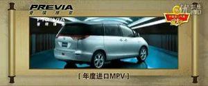 年度进口MPV-丰田普瑞维亚Previa