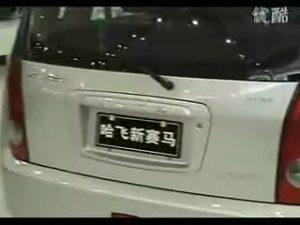 2008北京国际车展- 哈飞新赛马
