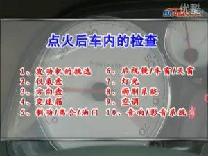 易车会节目标致307演示提车秘籍-4