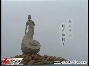 精彩中国精彩帕拉丁 梦回之旅-烟台